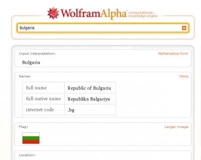 Wolfram Alpha- Какво е Уолфрам Алфа