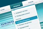 Уеб дизайн - Sensus.bg
