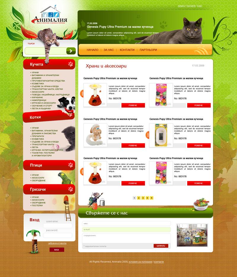 Animalia-bg.com - продукти