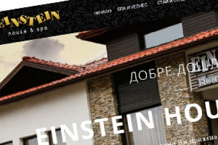 Einstein-house.bg