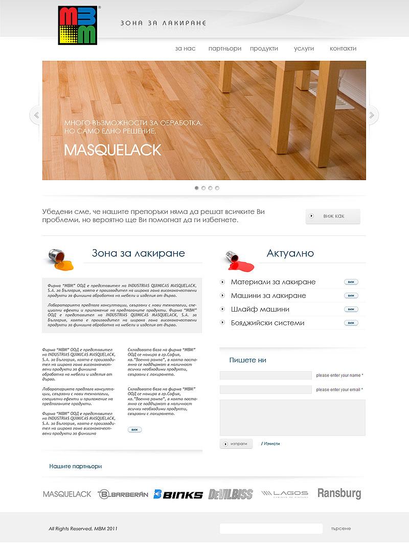 MBM - начална страница