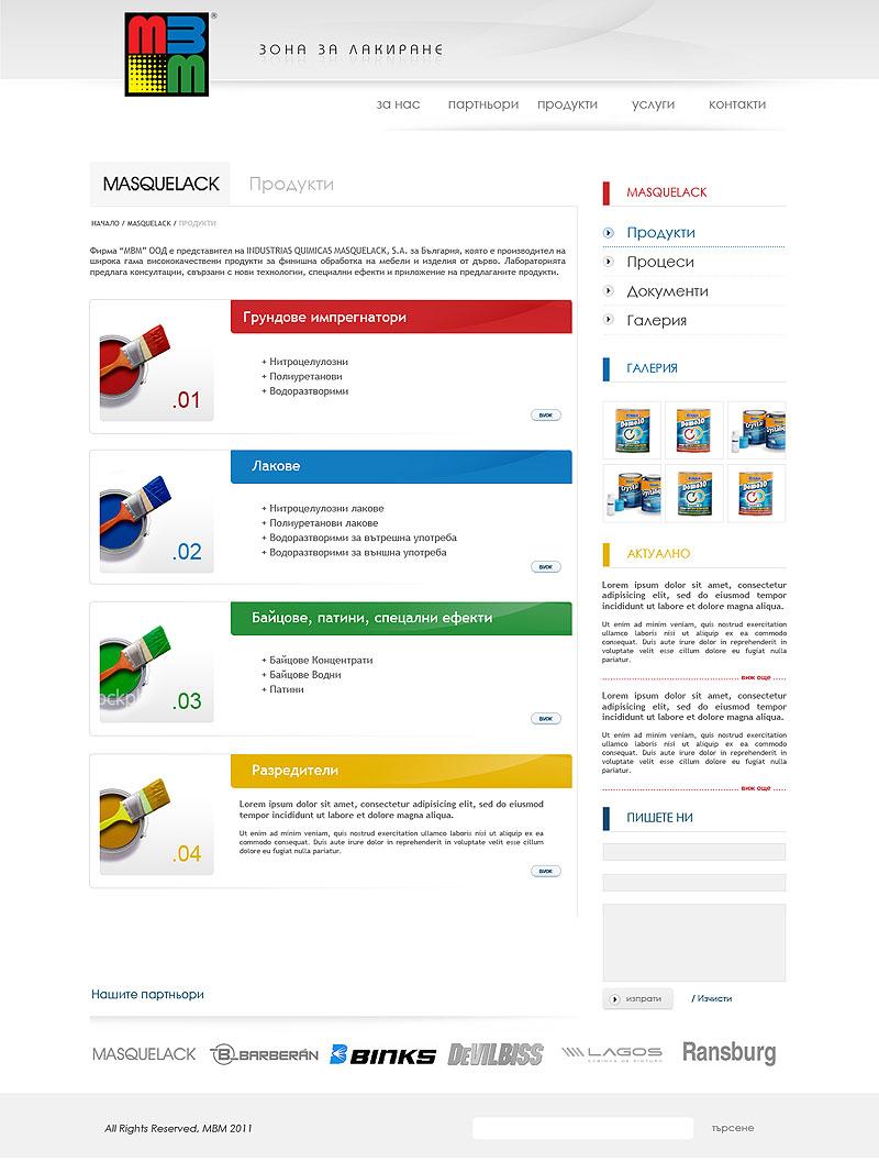 MBM - продукти