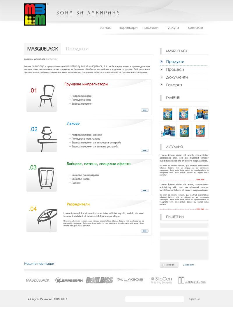 MBM - продукти v.2