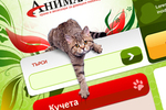 Анималия - Уеб дизайн - Анималия