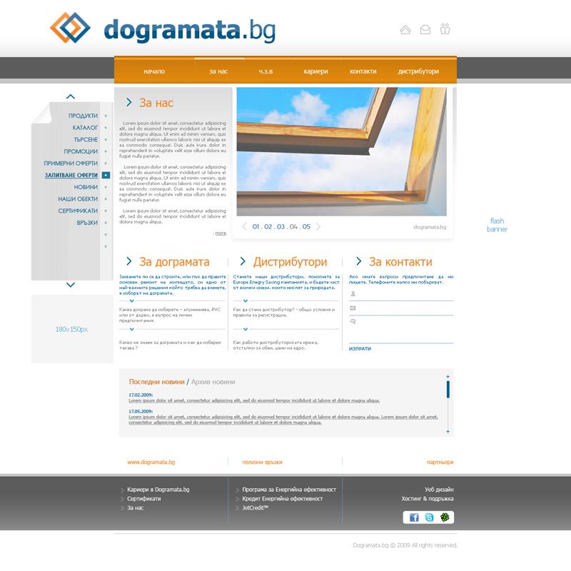 Dogramata.bg - начална страница